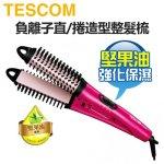TESCOM 負離子直捲二用造型整髮梳 IPH1832TW/32mm
