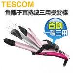 TESCOM 負離子直捲波三用燙髮棒 IPW1650TW/32mm