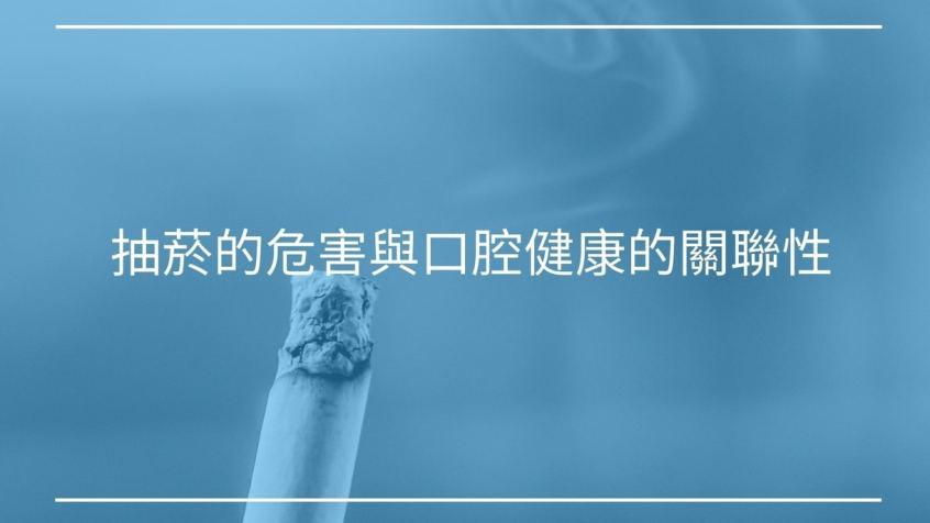 抽菸的危害與口腔健康的關聯性