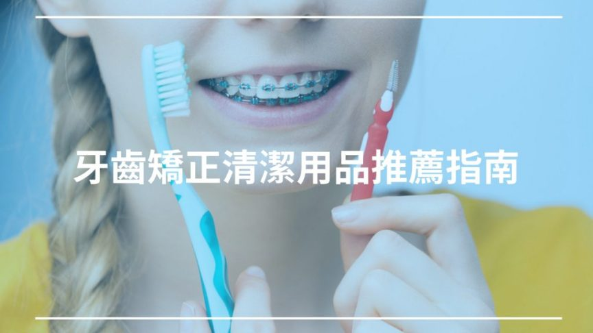 牙齒矯正清潔用品推薦指南