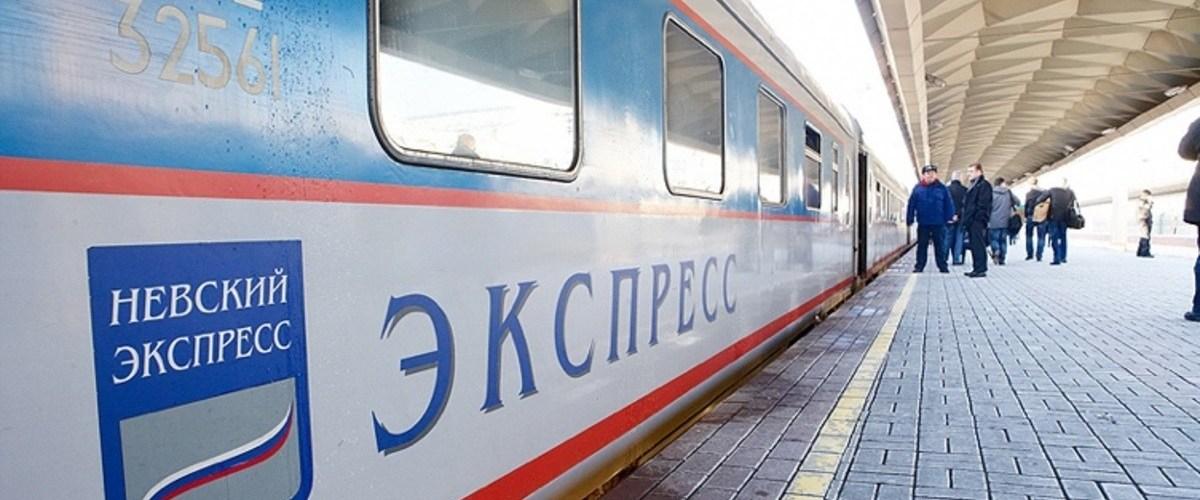 Расписание поездов Москва - Санкт-Петербуг