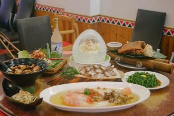 日月潭餐廳推薦。新山味邵族風味餐廳 顛覆傳統的創意美食,原住民料理也可以很浮誇