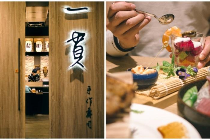 台中美食。一貫手作壽司日式料理餐廳|一貫究極精神,貫貫美極到底