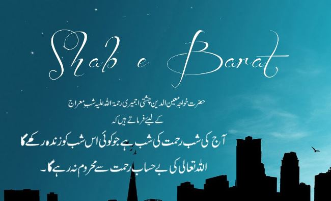 Shab e Barat Whatsapp Status and SMS Wishes