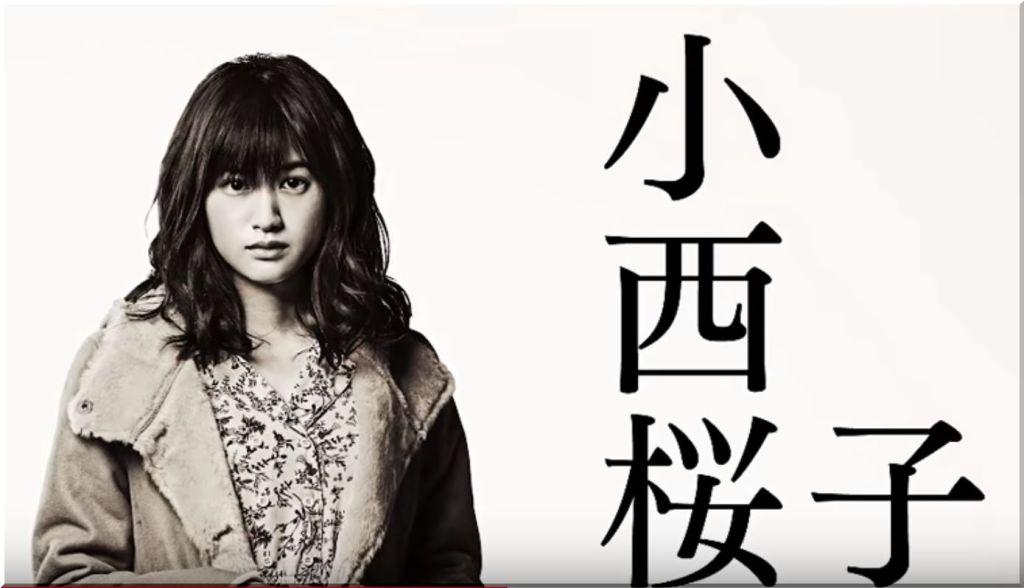 【カンヌ国際映画祭2019】「初恋」で窪田正孝と共演する女優、小西桜子って誰?