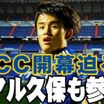 ICC開幕!レアル久保がバイエルン戦でトップチームデビューなるか?!