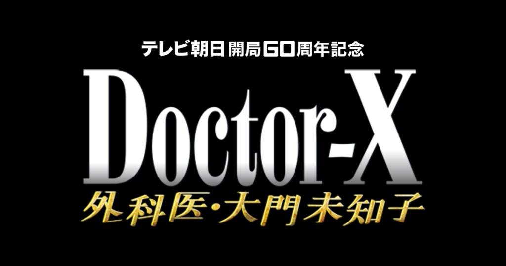 【ドクターX2019】秘書キャストの変遷、6代目院長秘書に河北麻友子!