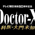 【ドクターX2019】シーズン6新キャスト続々決定!・今田美桜が看護師に!