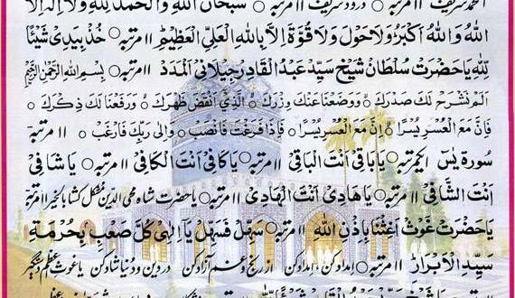 Khatam e Gausia Shareef ka Tariqa | Haq Baat