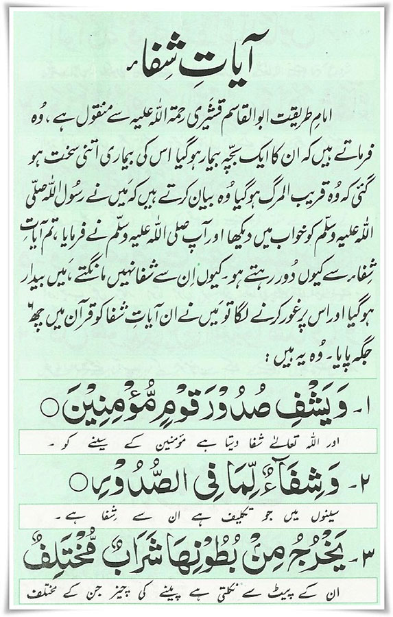 Verses for healing - Ayaat e shifa (English - Urdu)   Haq Baat