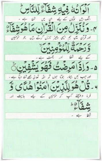 Ayaat-e-shifaa2