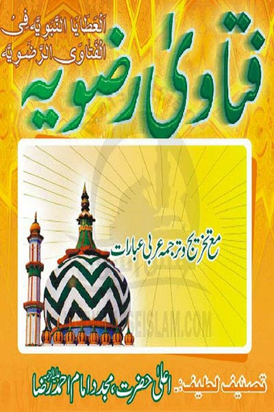 FATWA RIZVIA BOOK IN URDU DOWNLOAD