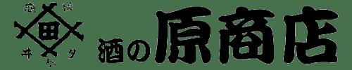 信州イゲタ味噌醸造蔵元 酒の原商店