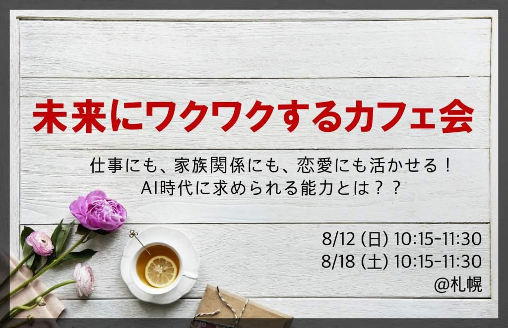 【ご案内】未来にワクワクするカフェ会@札幌