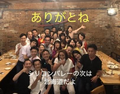 【開催報告】北海道150年。その先の道は、シリコンバレーの次の道!