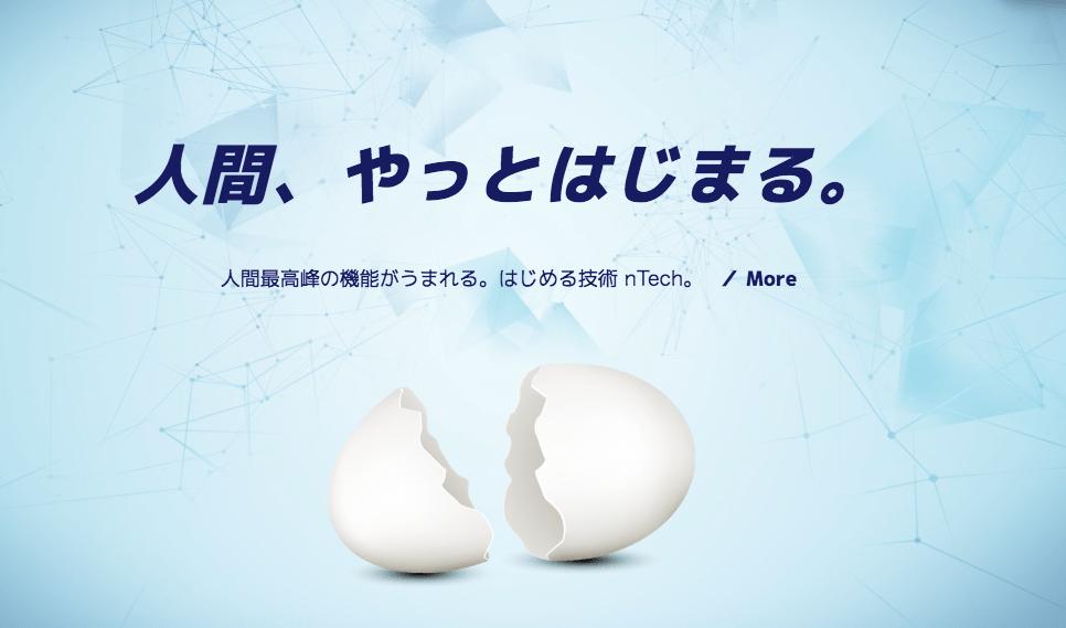 【お知らせ】NR JAPANのHPリニューアル!はじめる技術nTech(認識技術)