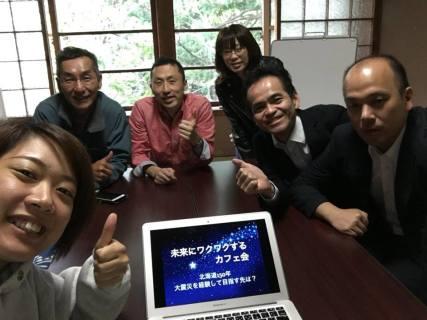 「そもそも北海道って何だろう?」北海道150年、未来技術で最先端をつくろう!