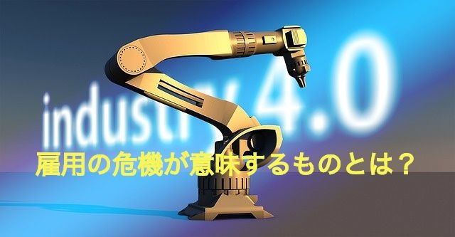 AI時代・ロボット時代。雇用の危機が意味するものとは?