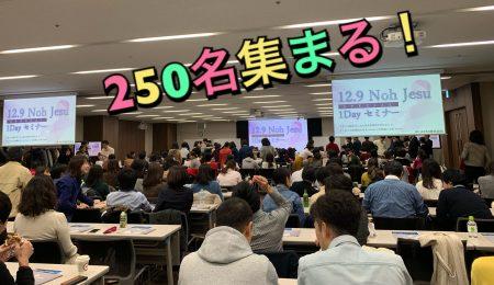 250名以上の日本人が、日本の可能性と使命を語る韓国人Noh Jesuのセミナー