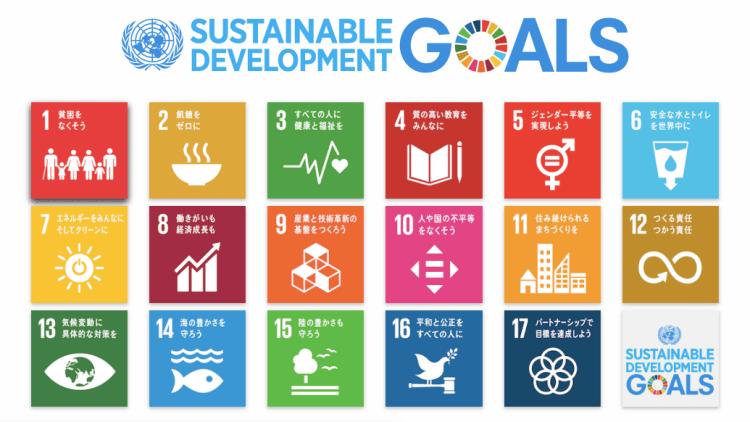 SDGs17目標を自分ごととしてタグ付けしてみる