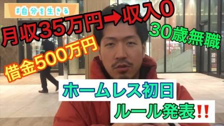 【応援!】北海道の極寒の中でホームレスYoutuber「かごとりとべる籠鳥TOBERU.」