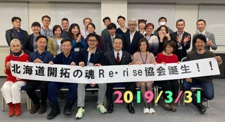 北海道開拓の魂Re・rise(リライズ)協会、誕生!【報告】