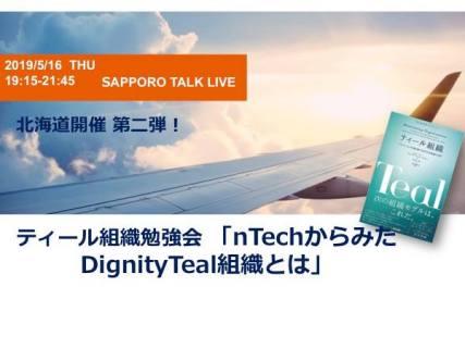 ティール組織をnTechから読み解く勉強会【札幌5/16夜】