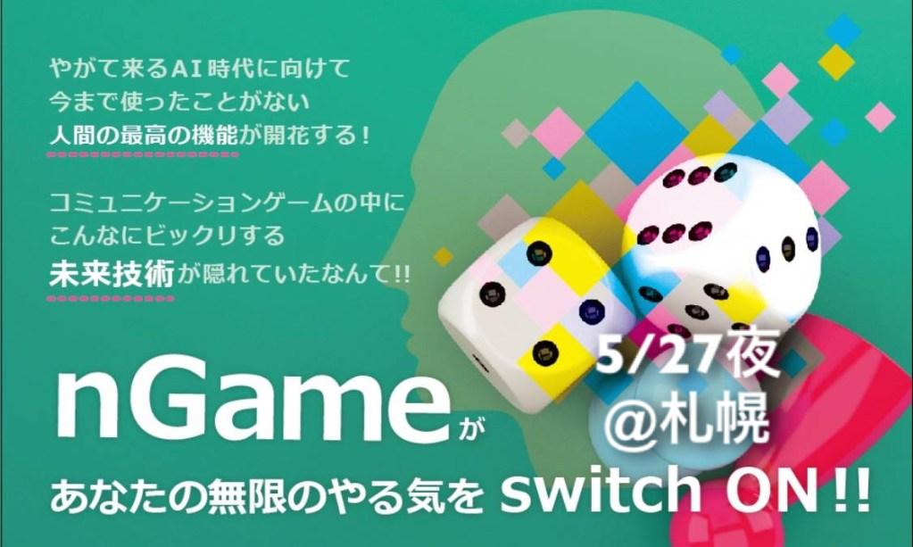 コミュニケーションスキルup×ゲーム=nGame:エン・ゲーム【5/27札幌開催】
