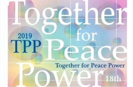 Re·rise Peace 〜尊厳関係で創っていく平和〜【6/15開催TPP】