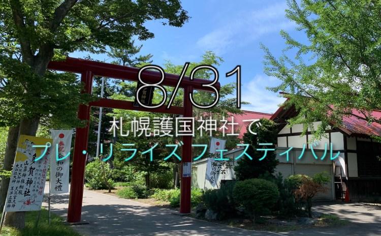 【8/31】札幌護国神社でリライズフェスティバルが北海道でも始動!
