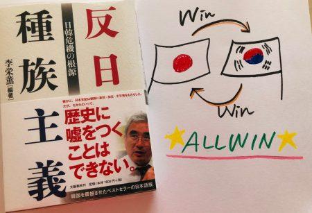 イ・ヨンフン編著「反日種族主義」〜日韓の未来を占う本〜
