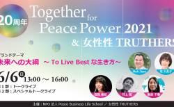 【6/6開催onlineイベント】未来への大綱〜To Live Bestな生き方〜