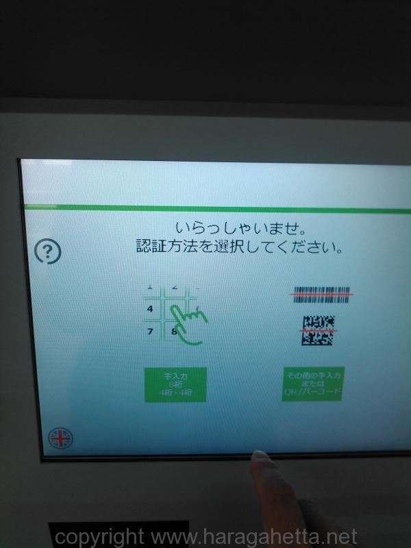 PUDO 画面にタッチ