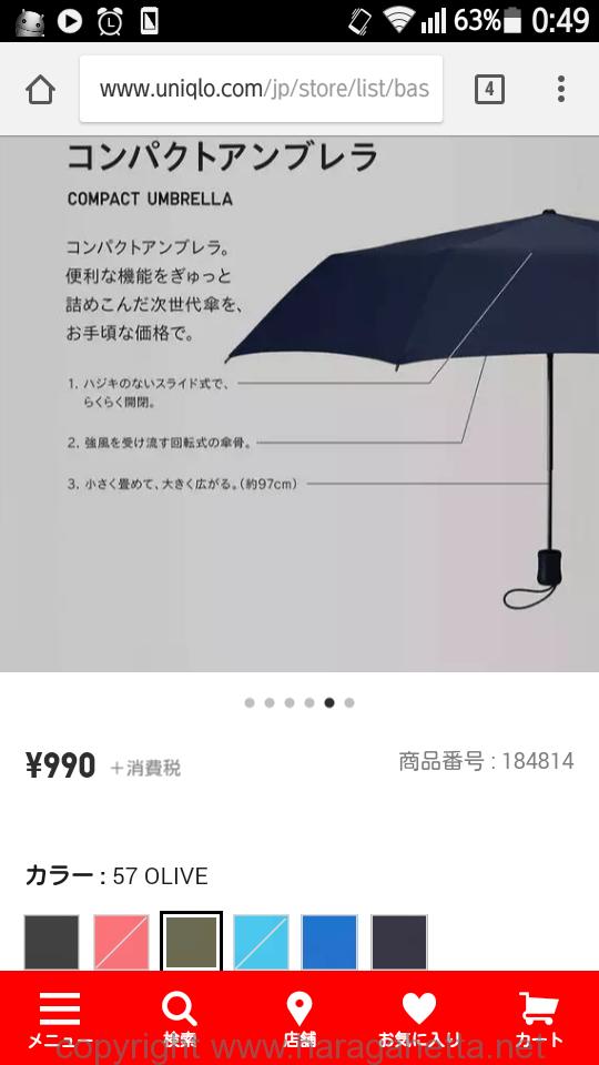 傘が水を弾かなくなった