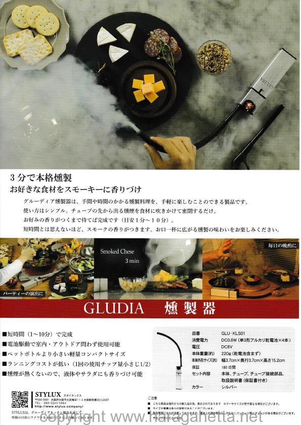 超絶かんたん、3分燻製器「GLUDIA」。家内相談案件。
