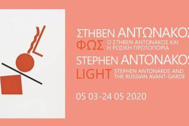 Στήβεν Αντωνάκος: Φως. Ο Στήβεν Αντωνάκος και η ρωσική πρωτοπορία