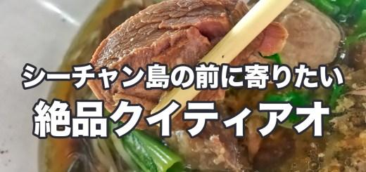 トウ・ガオラオ・ヌア・ノンモン Tou Gaorao Nua Nong Mon (โตเกาเหลาเนื้อหนองมน) クイティアオ ガオラオ