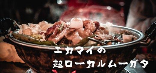 エカマイ ソイ30 ムーガタ チムチュム ソムオー101