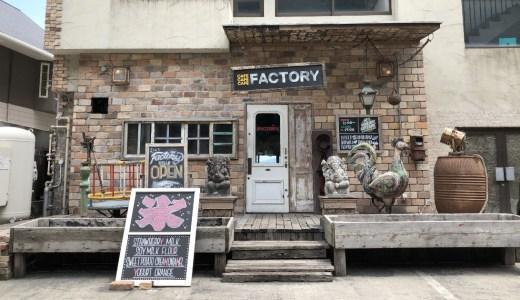 桜島と磯海岸を一望できるカフェ「Factory(ファクトリー)」に行ってきました【鹿児島】