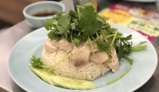 「ガイトーンTokyo」でパクチー食べ放題のカオマンガイを堪能しました【渋谷】