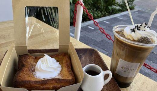 むうや四角い食パン、フレンチトーストの新店舗が東京ミズマチに!
