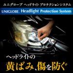ヘッドライトプロテクションシステム