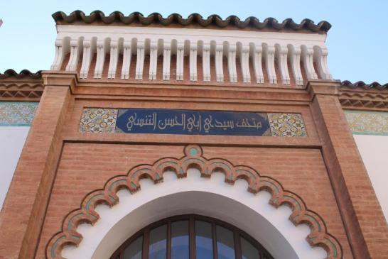 Musée Public National de la Calligraphie Islamique 1