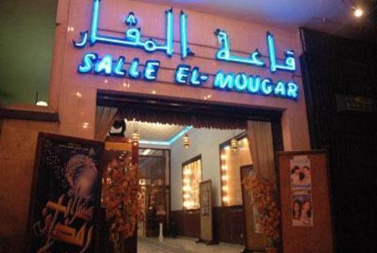 Salle El Mouggar