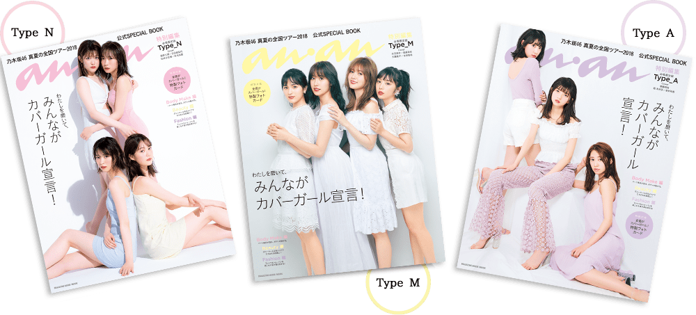 anan 特別編集 乃木坂46 真夏の全国ツアー2018 公式SPECIAL BOOK 会場限定版 Type-M
