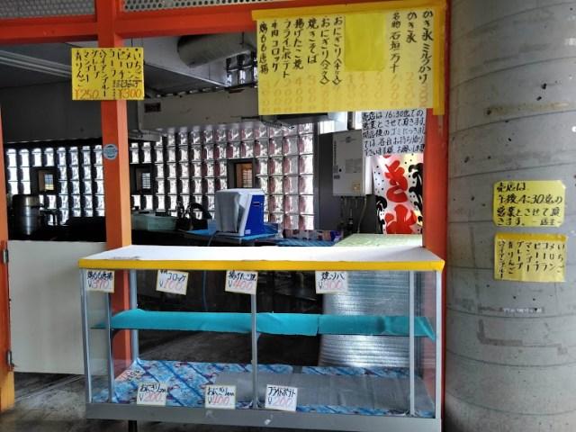 佐野植物園 売店
