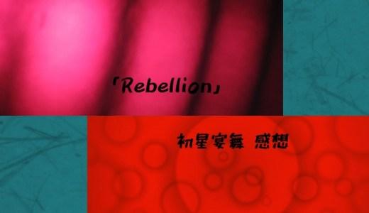 真実の赤・響の反逆「Rebellion」リベリオン アイマスライブ初星感想