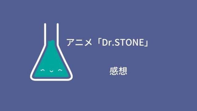 感想 アニメ ドクター ストーン