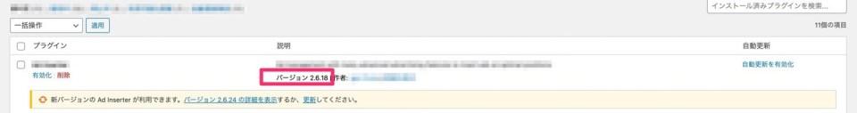 Wordpress version check8