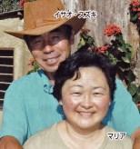 パライーゾ農園主イサオ・スズキと妻マリア
